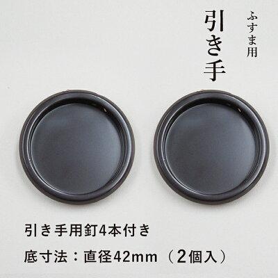 襖引手濃茶小さいH−18表面58mm底寸法42mm引手2個と引手用釘4本プラスチックシンプル取っ手安い
