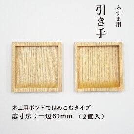 取っ手 引手 木製 襖 引手 四角 60mm ボンドタイプ 2個入 H-20 シンプル ナチュラル 和洋室