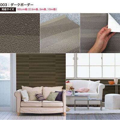 貼ってはがせてのり残りしない壁紙92cm×2.5mシールタイプ日本製在庫限り
