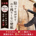 壁紙 はがせる/優しい手触りとデザインの日本製(14種類)/簡単に貼れてキレイにはがせるシールタイプ(92cm×2.5m)レンガ 木目 無地【賃貸 DIY フリ...