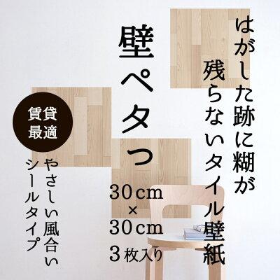 シールタイプ『壁ペタっミニサイズ(全6柄)』簡単に貼れて、キレイにはがせる(30cm×30cm/3枚入り)【フリース不織布DIY】