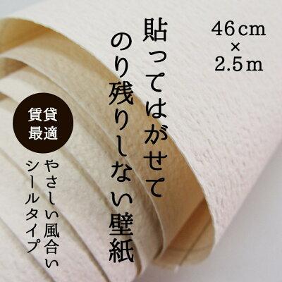 シールタイプ『貼ってはがせてのり残りしない壁紙(全10柄)』簡単に貼れて、キレイにはがせる(46cm×2.5m)【フリース不織布DIY】