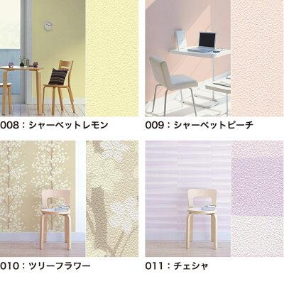 壁紙はがせる/優しい手触りとデザインの日本製(10種類)/簡単に貼れてキレイにはがせるシール式(46cm×2.5m)【フリース不織布DIY】10P03Dec16