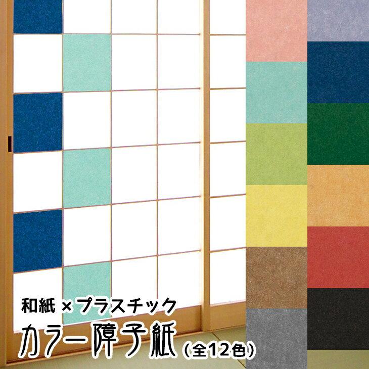 カラー障子紙『プラカ障子(全12色)』組み合わせてオリジナルのデザインに!(95cm×61cm/1枚入)【おしゃれな色つき プラスチック】