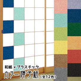 カラー障子紙『プラカ障子(全12色)』組み合わせてオリジナルのデザインに!(95cm×185cm/1枚入)【おしゃれな色つき プラスチック】