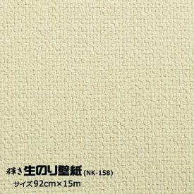 生のり壁紙 92cmx15m 輝き NK-158 水もノリも不要 ホルマリンゼロ 防カビ剤配合!簡単 時短 日本製 菊池襖紙工場直販