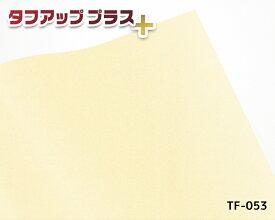 つや消しアイボリー 高品質粘着シート92cm×24m巻 タフアッププラス/TF-053 カッティングシート シール 大容量 業務用 DIY