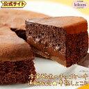 【公式】 大分 お土産 │ 半熟しょこら 《冷凍発送》 │ チョコ ケーキ フォンダンショコラ 手土産 九州 ギフト プチ…