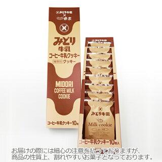 コーヒー牛乳クッキーbox