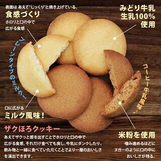 ミルククッキー《ミルク&コーヒー牛乳》イメージ