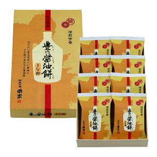 豊の醤油餅8個入箱