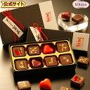 バレンタイン チョコレート │ 焼酎入りプラリネショコラ 《 アソート 》 8個入 九州 焼酎 菓蔵 │ 義理チョコ 義理 …