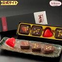 【おくれてごめんね!】 バレンタイン チョコレート【公式】 │ 焼酎入りプラリネショコラ 《 アソート 》 4個入 九州…