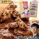 【公式】 バレンタイン チョコレート │ NAOTO KITAMURA ショコラカッセ 4個入 │ バレンタイン チョコ 義理チョコ お…