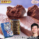 【公式】 バレンタイン チョコレート │ NAOTO KITAMURA 王様焼チョコ 5個入 │ バレンタイン チョコ 義理チョコ おも…