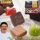 バレンタイン チョコレート │ VANDENDER プラリネショコラ 8個入 │ 義理チョコ 義理 本命 まとめ買い 2019 おもしろ…