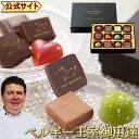 バレンタイン チョコレート │ VANDENDER プラリネショコラ 12個入 │ 義理チョコ 義理 本命 まとめ買い 2019 おもし…