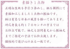 日本景色振袖