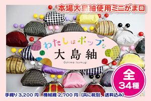 「わたしはポップな大島紬」シリーズ本場大島紬使用ミニがま口1