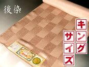 広巾染め大島紬−1