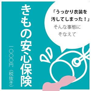 夢館きもの安心保険【RCP】【fy16REN07】