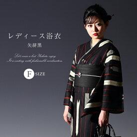 浴衣 単品 レディース フリーサイズ 古典 矢絣 赤 黒 白 生成り アイボリー かっこいい 女性