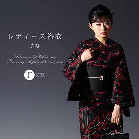 浴衣 単品 レディース フリーサイズ 古典 柳 赤 黒 白 生成り アイボリー かっこいい 女性