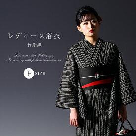 浴衣 単品 レディース フリーサイズ 古典 竹 縞 茶 黒 白 生成り アイボリー かっこいい 女性