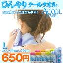 【送料無料】ひんやりタオル Lサイズ クールタオル!サポーターグッズ ネッククーラー 冷却用品タオル
