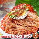 二人前 純韓国流ビビンミョン ビビン冷麺 辛い冷麺 そば粉入り 生麺 150g×2 自家製ビビンミョンのタレ 300g ビビンメ…