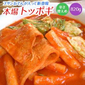 プサンおでんが入って新登場 本場 トッポギ 820g トッポギ 辛さ控えめ 子供から大人まで 韓国おやつ おもち 韓国屋台 大人気 韓国おでん もち 韓国食品 韓国食材 韓国惣菜 簡単調理 時短調理