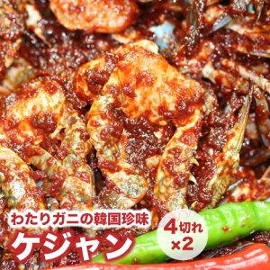 【4切れ×2】ケジャン!(わたりガニの韓国珍味) [韓国食材 わたりガニ 渡りガニのキムチ] お取り寄せ