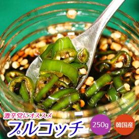 プルコッチ 青唐辛子 醤油漬け 韓国産 250g 激辛党にお勧め 調味料 薬味 本場の味 料理 おかず 美味しい 韓国商 お取り寄せ