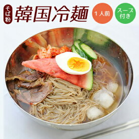 韓国冷麺 そば粉 150g スープ付き 1人前 韓国食品 冷やし麺 スープ 業務用冷麺 韓国食材 韓国料理 夏 暑い 涼しい 冷たい 冷麺セット 【麺+スープ】 プロも納得の本場の味 別途送料が発生します