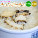 チョンボッチュ 自家製 あわびのお粥 無添加 500g 活きのいい 蝦夷あわび 簡単調理 冷たくしても美味しい 身体が喜ぶ …