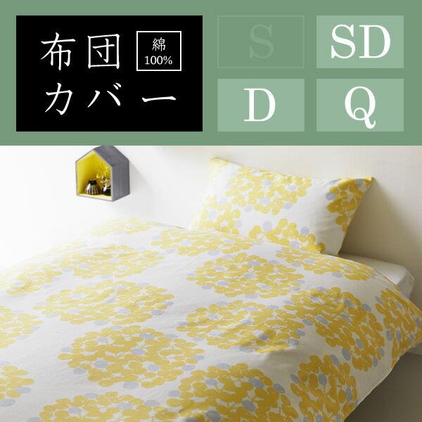 布団カバー SD/D/Q [Float ー漂うー] イエロー