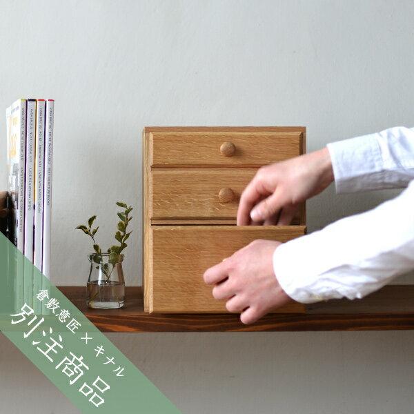 ■限定商品■ 倉敷意匠 ならの引き出しボックス【日本製 国産 ハンドメイド 無垢 楢 収納 小物収納】