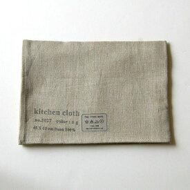【全色展開中】fog linen work(フォグリネンワーク) リネンキッチンクロス ナチュラル [LKC001-N]【食器拭き ふきん 布巾 おしゃれ ナチュラル シンプル 麻 お弁当包み 風呂敷】