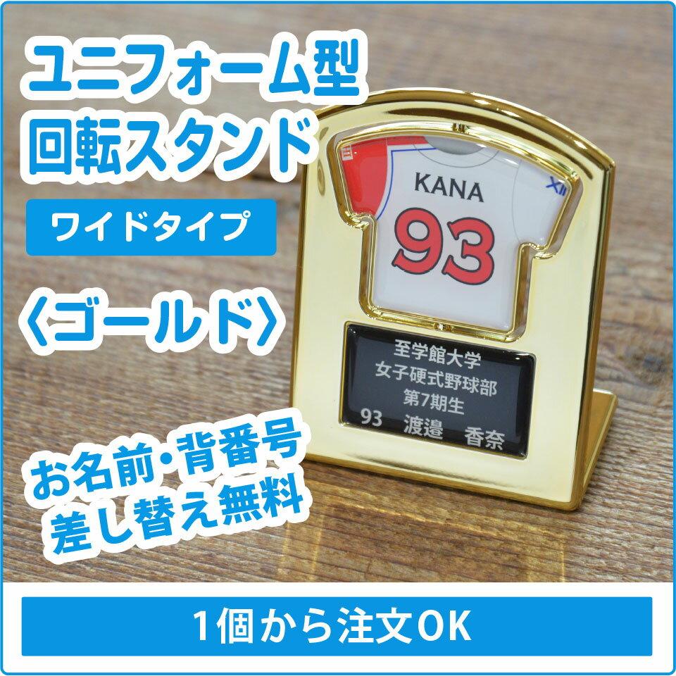 ユニフォーム型回転スタンド:ワイド ゴールド 1個からオリジナルデザインで作る、ユニフォームのロゴマーク・背番号もそっくりトレース!【卒団 卒業 記念品】