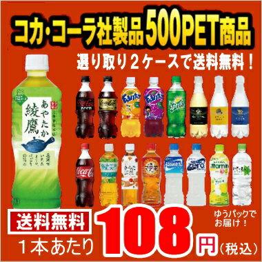 【送料無料】【代引不可】コカ・コーラ社 500mlサイズペットボトル選り取り2ケース(48本)セット販売