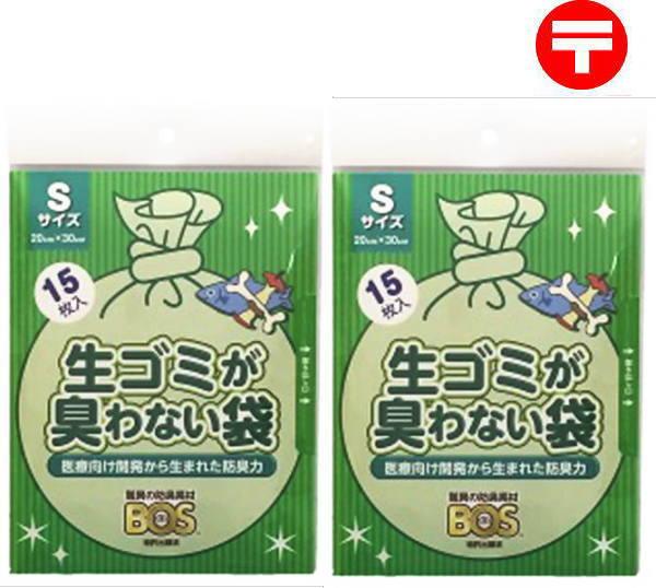 【代金引換不可】クリロン化成 BOS生ゴミが臭わない袋 Sサイズ(20*30cm) 15枚入/2個セット