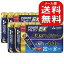 三菱電機 三菱アルカリ乾電池EX長持ちハイパワー 単4形(LR03EXD/8S) 8本パック/2個セット(16本入) 【メール便(追跡番号あり)】