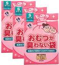 クリロン化成 BOSおむつが臭わない袋(袋色:ピンク) Sサイズ(20*30cm) 15枚入/3個セット