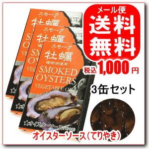 カネイ岡 牡蠣の燻製 オイスターソース(てりやき) 85g缶詰/3個セット 【メール便(追跡番号あり)】