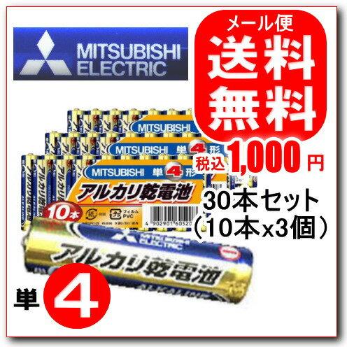 【代金引換不可】三菱電機 三菱アルカリ乾電池 単4形(LR03N/10S) 10本パック/3個セット(30本入)