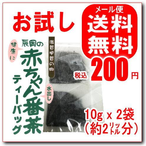 【お試し品/代金引換不可】辰岡製茶 赤ちゃん水出し番茶 ティーバッグ 10g*2袋