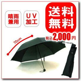アトラス 晴雨兼用折り畳み傘 ブラック 傘幅70cm /おりたたみ 大判 特大 雨 ビジネス カサ