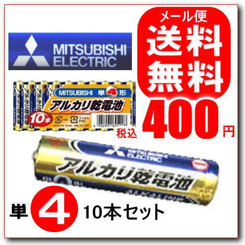 【代金引換不可】三菱電機 三菱アルカリ乾電池 単4形(LR03N/10S) 10本パック