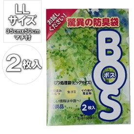クリロン化成 驚異の防臭袋BOS ビッグサイズ 2枚入