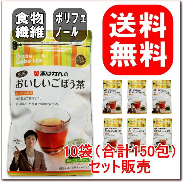 あじかん あじかんのおいしいごぼう茶(三角ティーバッグ) 南雲先生監修 15包入/ 10個セット
